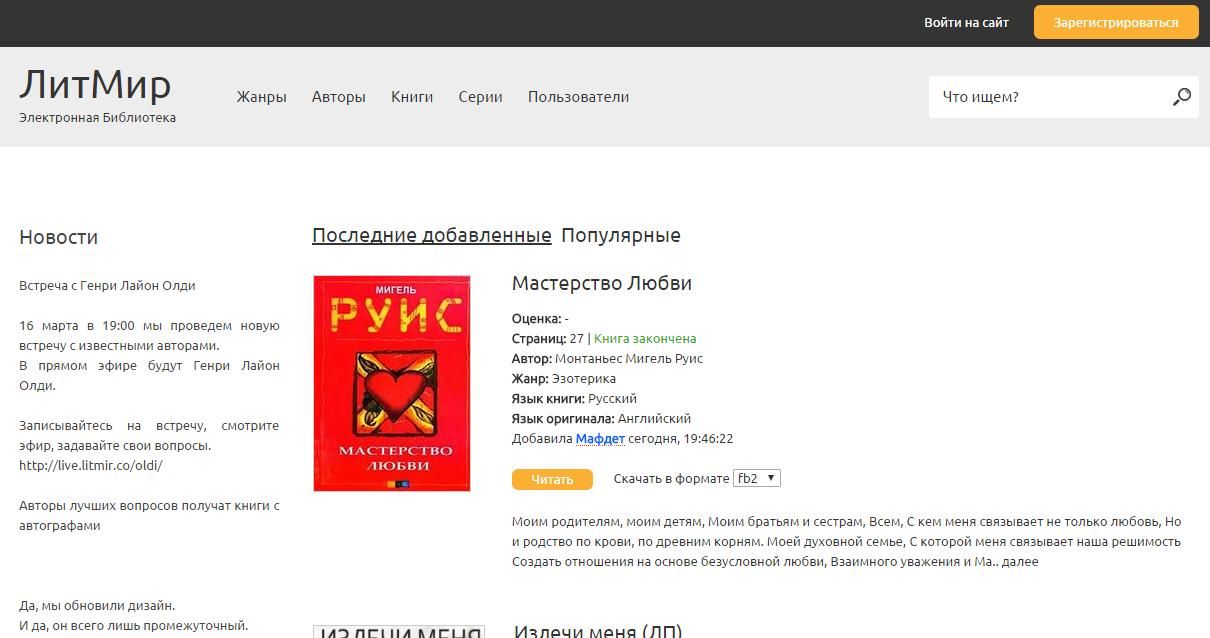 Сайт литмир скачать книги бесплатно