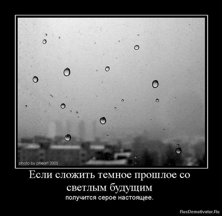 1270999464_216657_esli-slozhit-temnoe-proshloe-so-svetlyim-buduschim