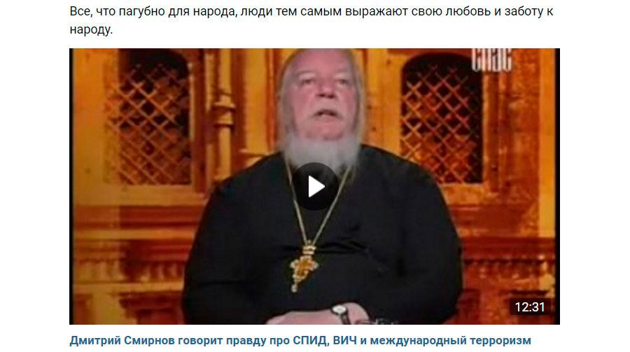 hiv-dmitriy-smirnov