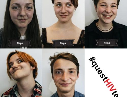 Киевские активистки и активисты рассказывают о проекте #questHIVtest