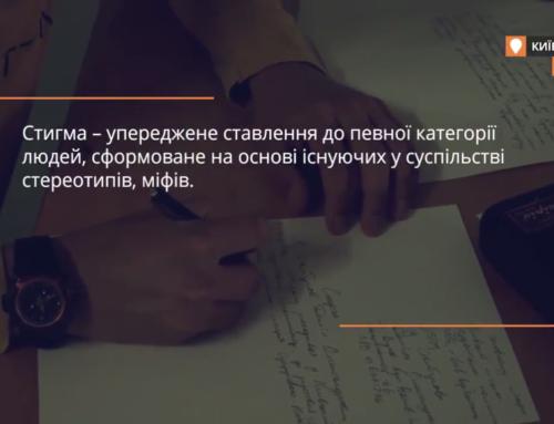 Репортаж «Громадського»: Даня Столбунов борется с дискриминацией