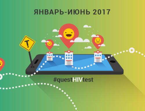 Пол года проекту #questHIVtest