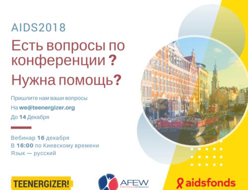 Запись вебинара «AIDS2018 Конференция в Амстердаме, и что с ней делать»