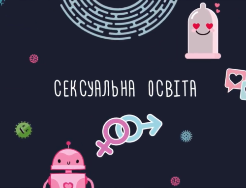 Онлайн-курс «Сексуальна освіта»