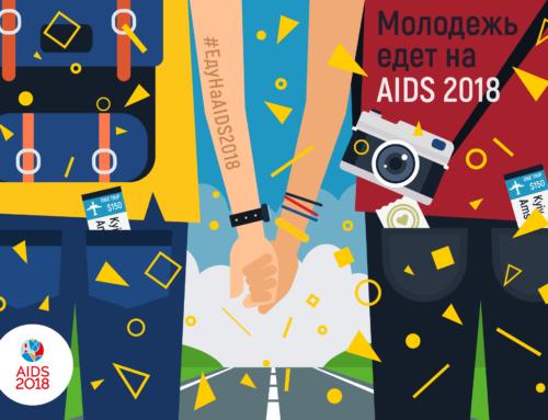 Волонтерам на AIDS 2018