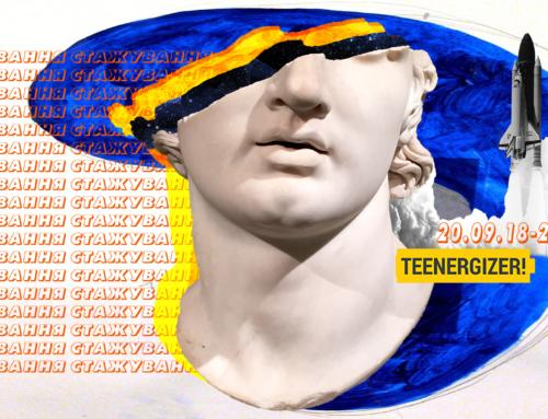 Стажировка в Teenergizer