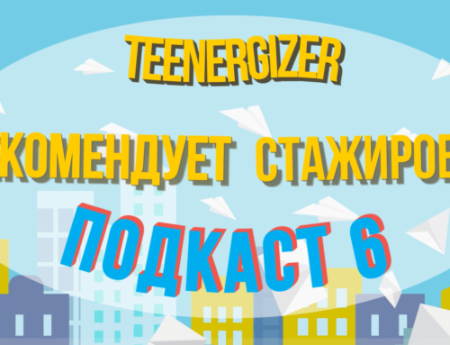 Что такое консультации от Teenergizer: полное видео