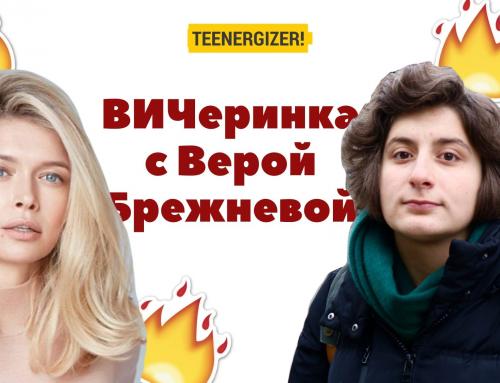 Весело о серьёзном: как прошла ВИЧеринка с Верой Брежневой