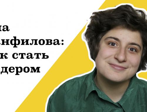 Яна Панфилова: как стать лидером