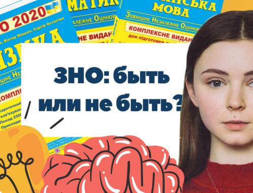 КомандаTeenergizerобратилась к Министру образования Украины