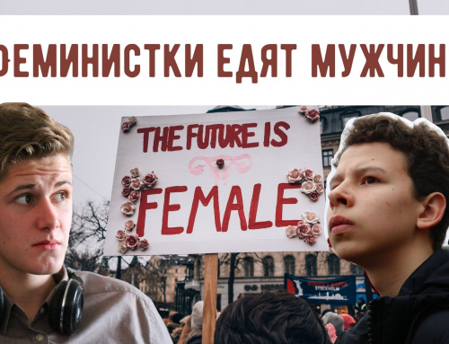 Феминистки едят мужчин?