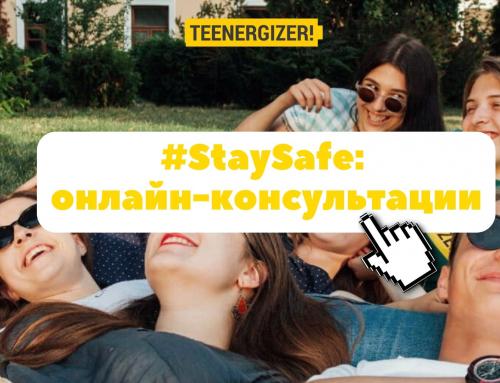#StaySafe: команда Teenergizer про онлайн-консультации